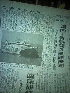 東日本フェリーが無くなる